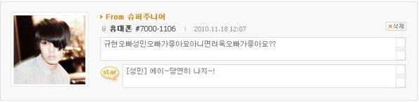 Fan : كيوهيون أوبا , أنت تحب سونغمين أوبا